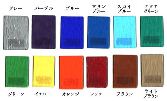 カラー12色2